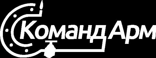 Логотип КомандАрм в футере